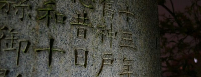 明治天皇臨幸記念碑 is one of 近現代.