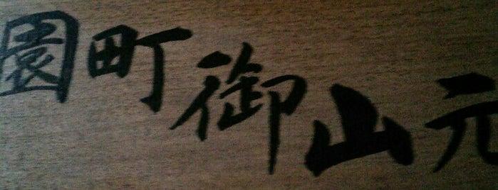 中御門天皇 月輪陵 is one of 天皇陵.