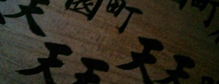 後櫻町天皇 月輪陵 is one of 天皇陵.
