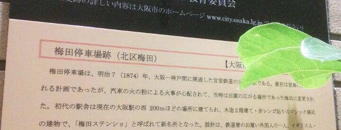 梅田停車場跡(梅田ステンショ跡) is one of 近現代.