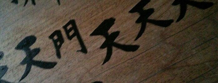 東山天皇 月輪陵 is one of 天皇陵.