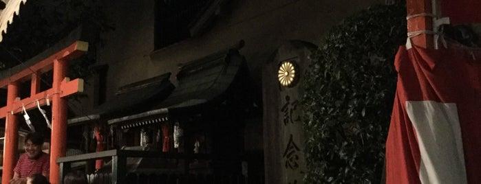 皇太子殿下御成婚記念碑 is one of 近現代.