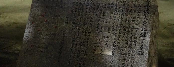 空爆被災を記録する碑(西陣空襲碑) is one of 近現代.