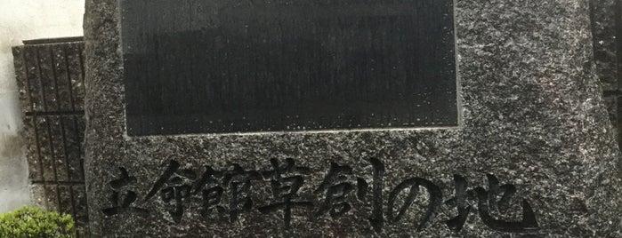 京都法政学校設立 立命館草創の地 is one of 近現代.