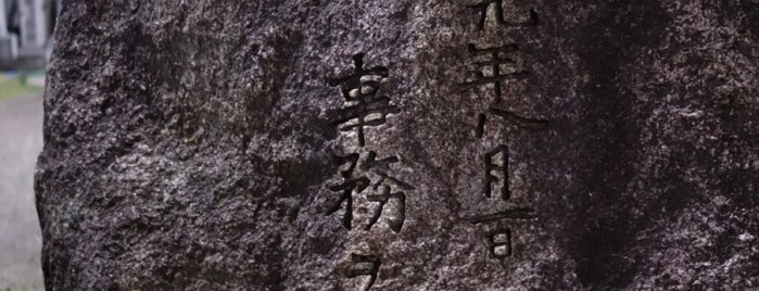京都市 陶磁器試験所発祥地 is one of 近現代.