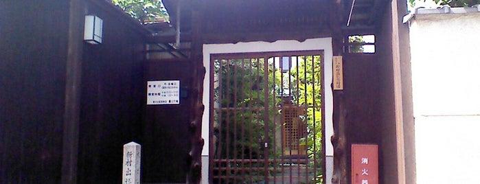 新村出博士旧宅 / 新村出記念財団 重山文庫 is one of 近現代.