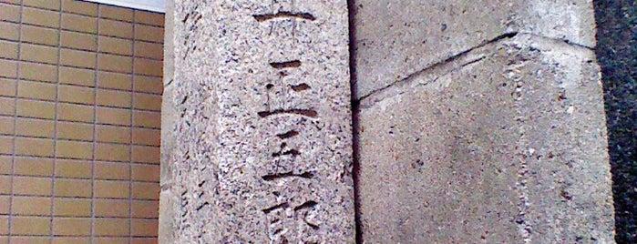 中井正五郎殉難之地(維新之史蹟 天満屋騒動之跡) is one of 史跡・石碑・駒札/洛中南 - Historic relics in Central Kyoto 2.