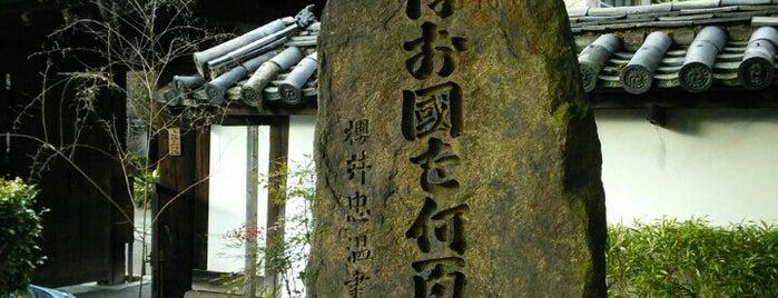 ここはお國を何百里 is one of 近現代.