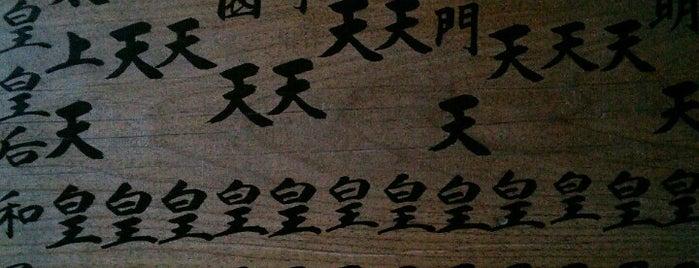 桃園天皇 月輪陵 is one of 天皇陵.