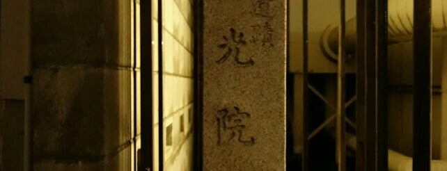 瑞光院跡 is one of 近現代.