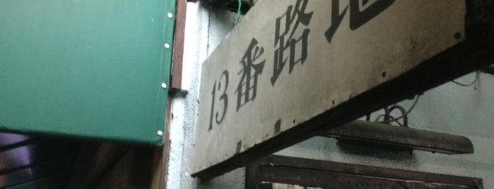 13番路地 is one of to do.