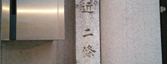 此附近 二條殿址 is one of 中世・近世の史跡.