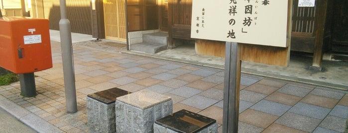 囲碁「本因坊」発祥の地 is one of 中世・近世の史跡.
