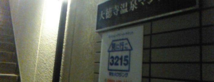 大徳寺温泉 is one of 銭湯.