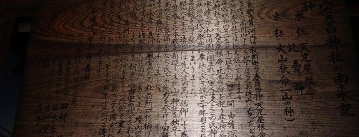 宅春日神社 is one of お気に入り.