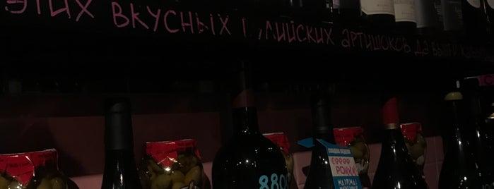 На Вина! is one of SPB bar.