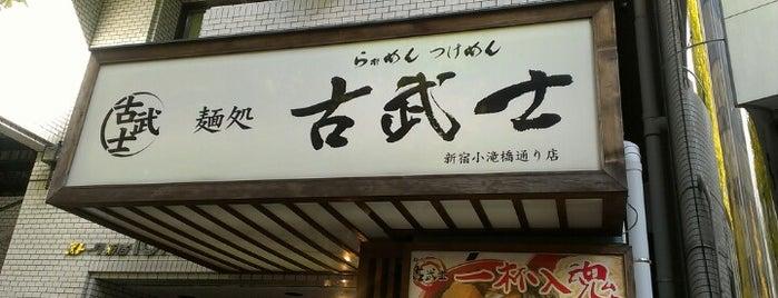 麺処 古武士 新宿西口小滝橋通り店 is one of ラーメン(東京都内周辺).