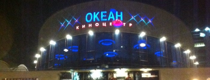 Океан IMAX is one of Must-visit in Vladivostok, Russia.