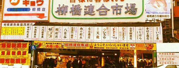 Yanagibashi Rengo Market is one of [JAPAN].