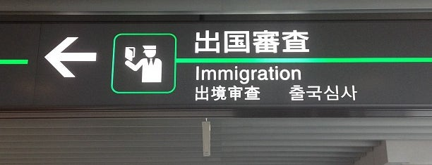 Immigration (Outbound) is one of Chiba 千葉.