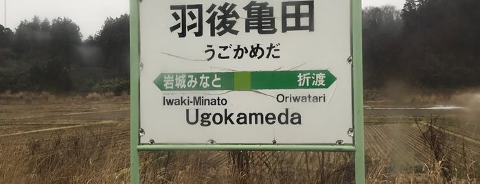 Ugo-Kameda Station is one of 羽越本線.