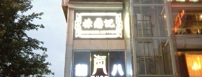 1920 Restaurant & Bar is one of Guangzhou.
