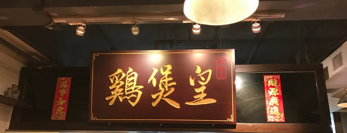 Chicken King 雞煲皇 is one of Percy land.