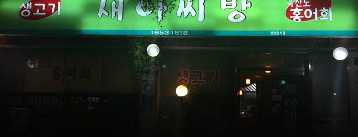 새아씨방 is one of 대구 Daegu 맛집.