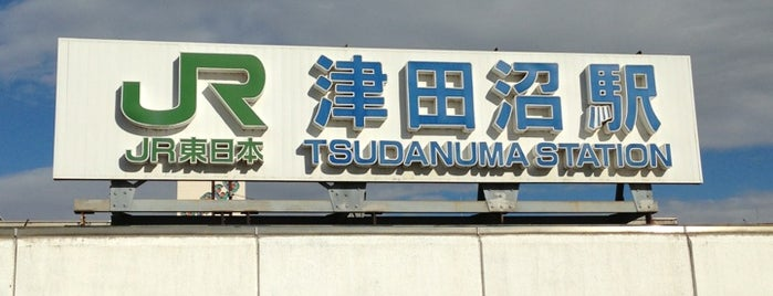 Tsudanuma Station is one of 首都圏のJR駅.