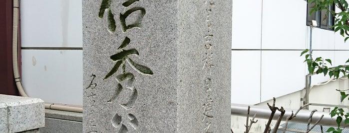 万松寺 織田信秀廟前 is one of 中世・近世の史跡.