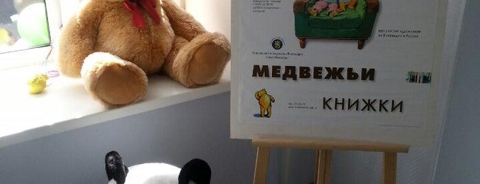 Детская библиотека № 14 is one of Ночь музеев 2017 / ArtNight '17.
