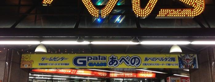 G-pala あべの is one of ゲーセン.