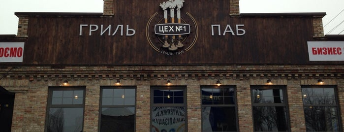 """Гриль-паб """"Цех №1"""" is one of My beer places."""