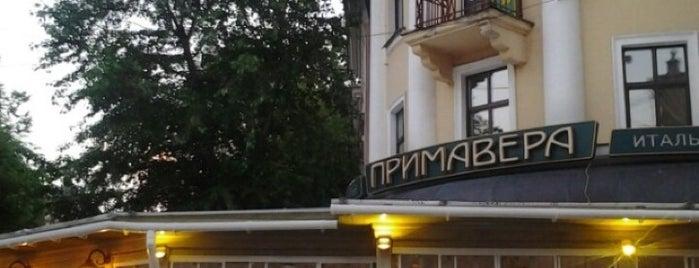 Примавера is one of Пообедать.