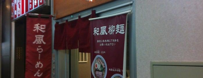 麺屋 ひょっとこ is one of Top picks for Restaurants.