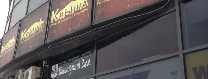 ТРК «Крыша» is one of TOP-100: Торговые центры Санкт-Петербурга.