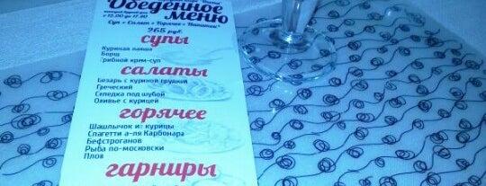 Городское кафе «Паста» is one of Скидки в кафе и ресторанах Москвы.