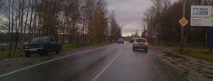Отрадное is one of cities.