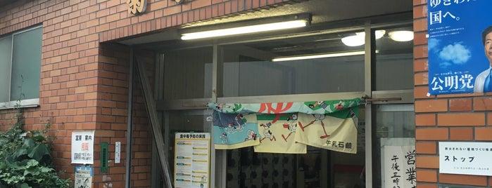 菊水温泉 is one of 銭湯.
