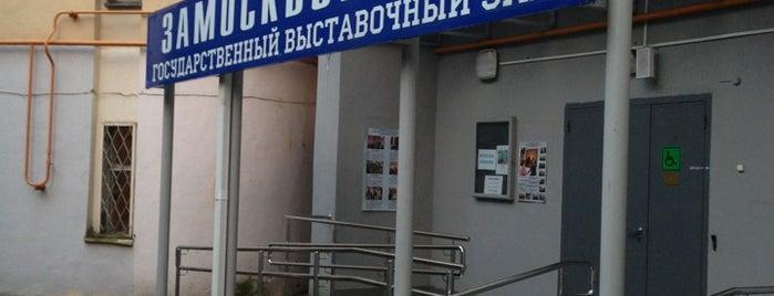 """Государственный Выставочный Зал """"Замоскворечье"""" is one of Раз."""