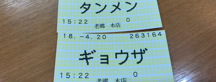 老郷 本店 (ラオシャン) is one of 平塚駅周辺有名ラーメン店.