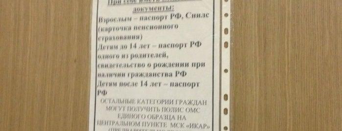 Клинико-диагностический центр № 4 (филиал № 5) is one of Поликлиники ЗАО, ВАО, ЦАО.