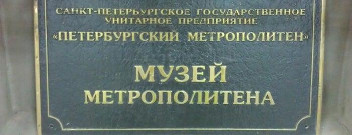 Музей метрополитена / Metro museum is one of Туда!.