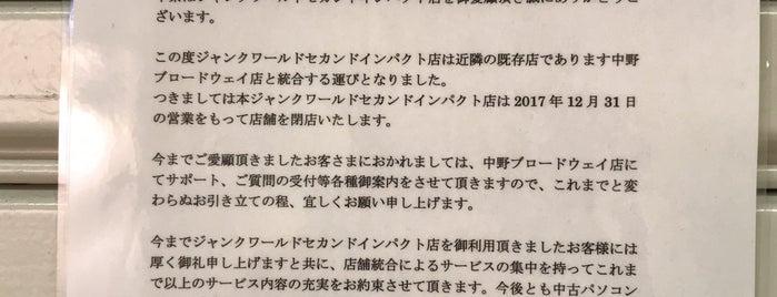 ジャンクワールド 中野ブロードウェイセカンドインパクト is one of 中野.