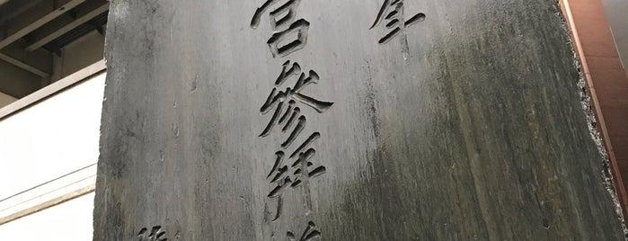 明治神宮参拝道開通記念碑 is one of 近現代.