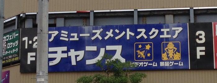 チャンス 笹口店 is one of DIVAAC設置店(新潟県).