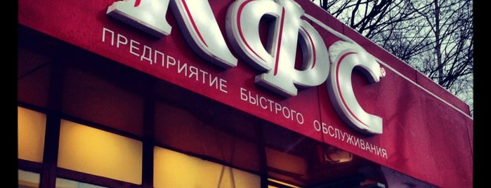KFC is one of PayPass Moscow.