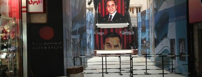 El Duplex | Abla Fahita is one of Cairo's Best Spots & Must Do's!.