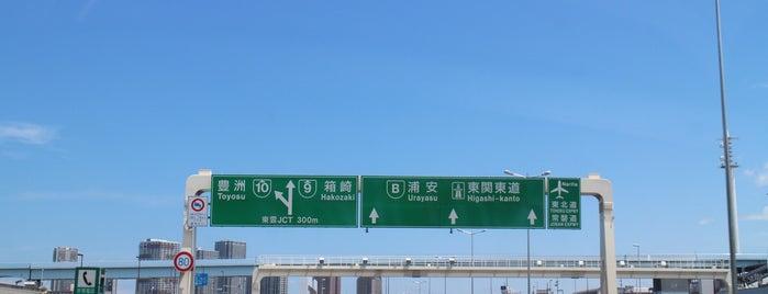 東雲JCT is one of 高速道路.