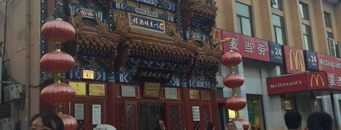 眉州东坡酒楼(劲松店) is one of TheNomNomPlacesThat!HeartInBeijing.